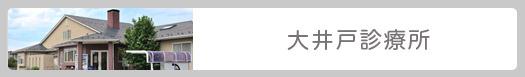 井戸 所 大 診療
